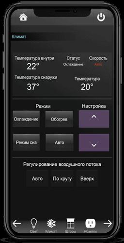 Phone-климат