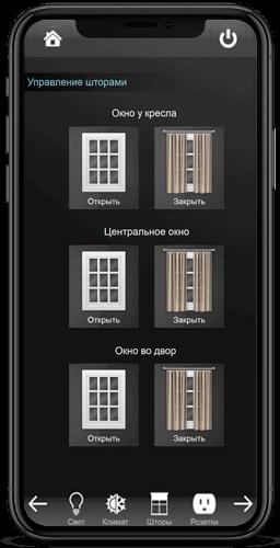 Phone-шторы